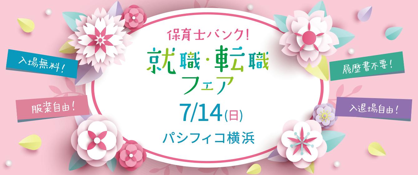 2019年7月14日(日) 13:00〜17:00保育士転職フェア(神奈川県横浜市)