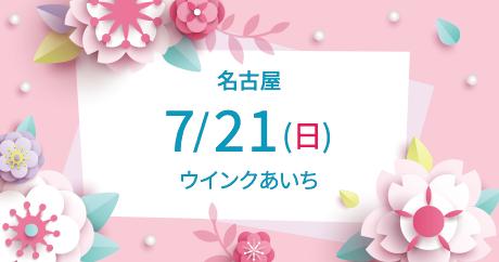 2019年7月『保育士バンク!就職・転職フェア』in名古屋