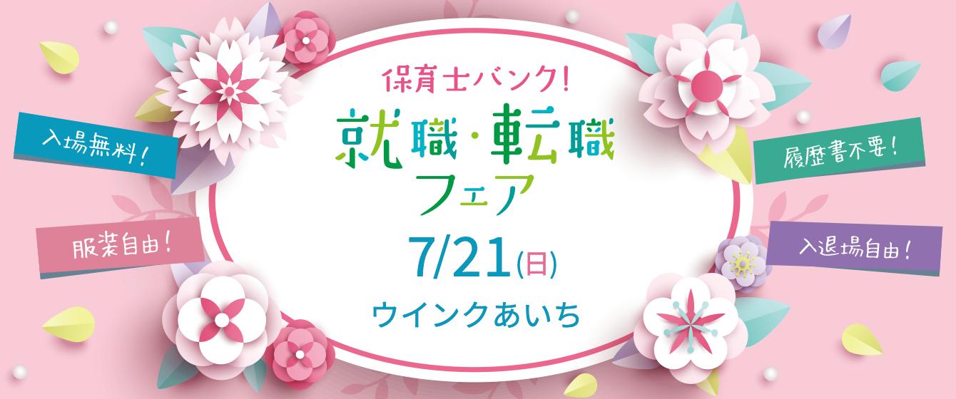 2019年7月21日(日) 13:00〜17:00保育士転職フェア(愛知県名古屋市)