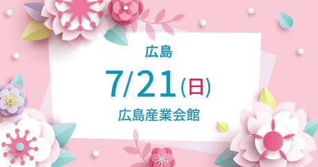 2019年7月『保育士バンク!就職・転職フェア』in広島