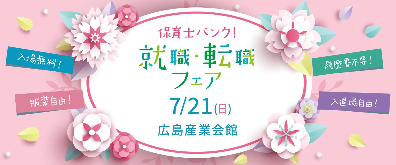 2019年7月21日(日) 13:00〜17:00保育士転職フェア(広島県広島市)