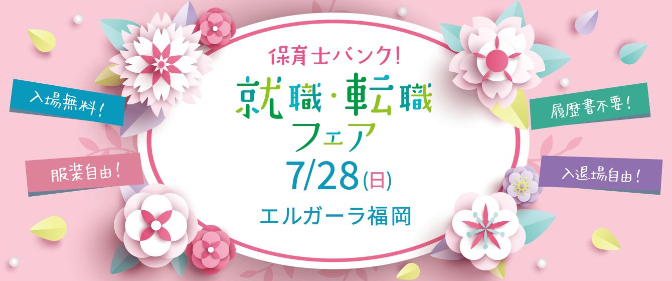 2019年7月28日(日) 13:00〜17:00保育士転職フェア(福岡県福岡市)