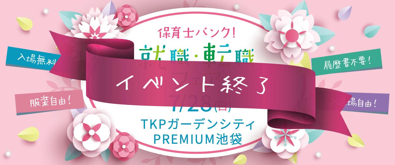 2019年7月28日(日) 13:00〜17:00保育士転職フェア(東京都)