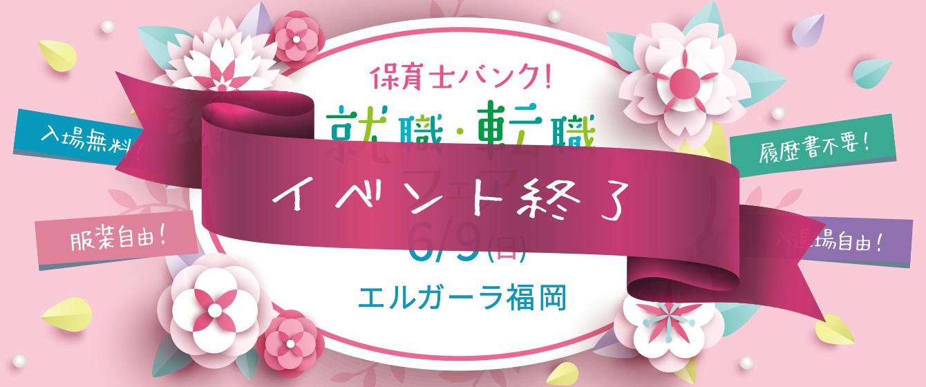 2019年6月9日(日) 13:00〜17:00保育士転職フェア(福岡県福岡市)