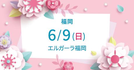 2019年6月『保育士バンク!就職・転職フェア』in福岡
