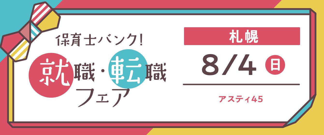 2019年8月4日(日) 13:00〜17:00保育士転職フェア(北海道札幌市)