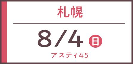 2019年8月『保育士バンク!就職・転職フェア』in札幌