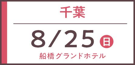2019年8月『保育士バンク!就職・転職フェア』in千葉