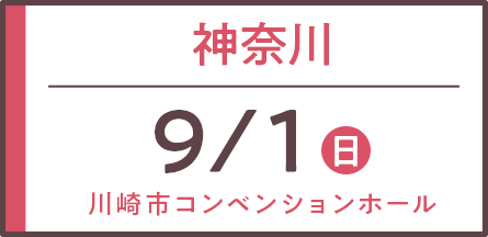 2019年9月『保育士バンク!就職・転職フェア』in川崎
