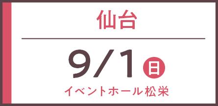 2019年9月『保育士バンク!就職・転職フェア』in仙台