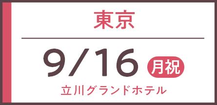 2019年9月『保育士バンク!就職・転職フェア』in立川