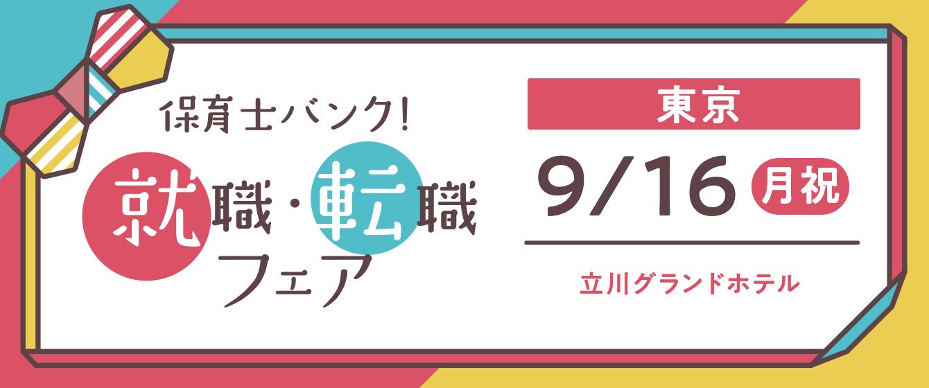 2019年9月16日(月) 13:00〜17:00保育士転職フェア(東京都立川市)