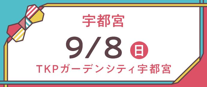 2019年9月『保育士バンク!就職・転職フェア』in宇都宮