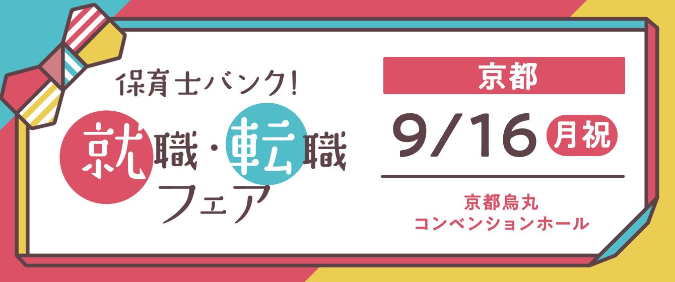 2019年9月16日(月) 13:00〜17:00保育士転職フェア(京都府京都市)