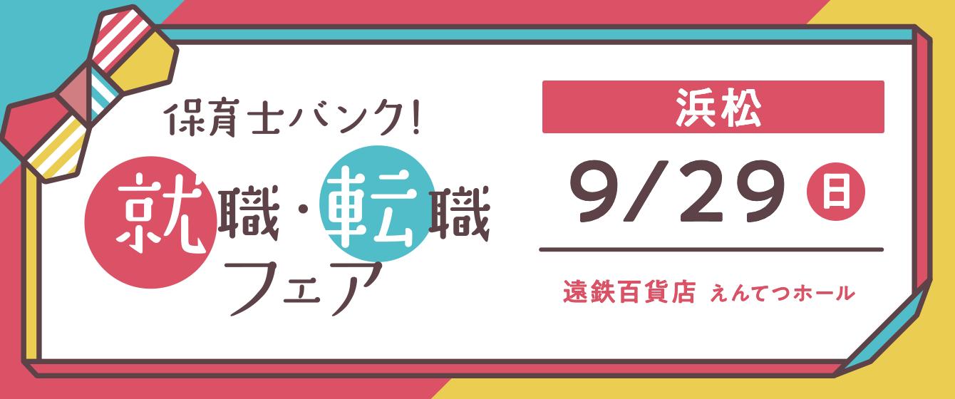 2019年9月29日(日) 13:00〜17:00保育士転職フェア(静岡県浜松市)
