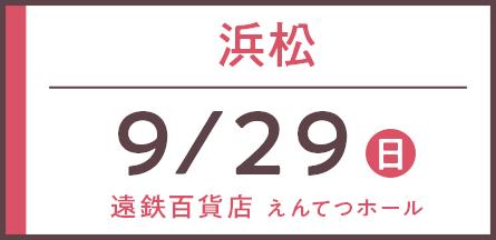 2019年9月『保育士バンク!就職・転職フェア』in浜松