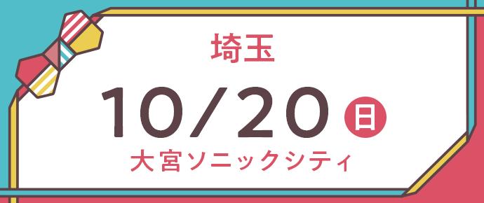 2019年10月『保育士バンク!就職・転職フェア』in埼玉