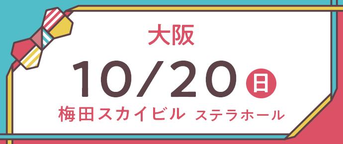 2019年10月『保育士バンク!就職・転職フェア』in大阪