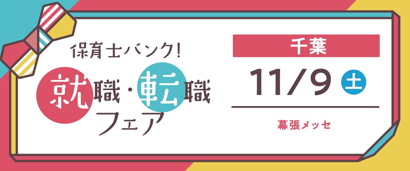 2019年11月9日(土) 13:00〜17:00保育士転職フェア(千葉県千葉市)