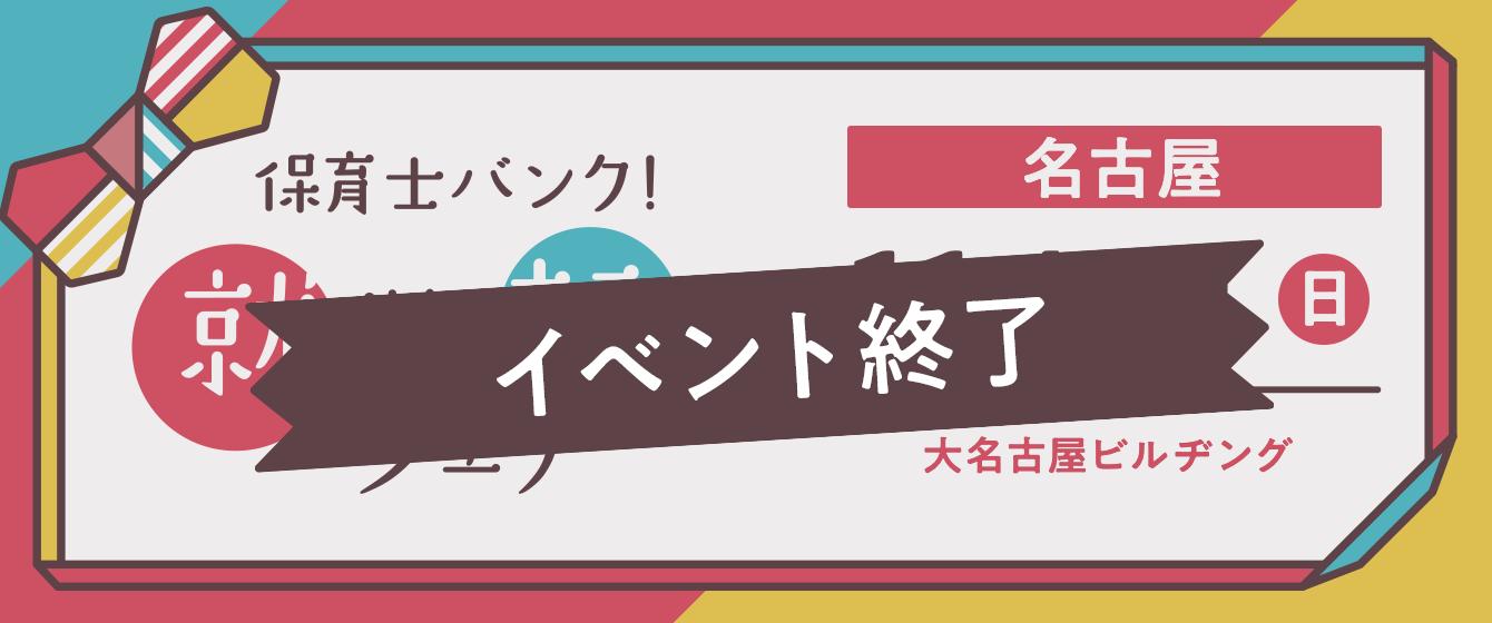 2019年11月24日(日) 13:00〜17:00保育士転職フェア(愛知県名古屋市)