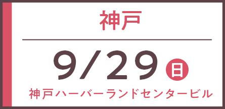 2019年9月『保育士バンク!就職・転職フェア』in神戸