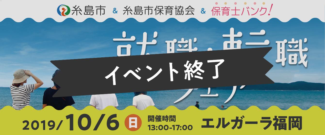 2019年10月6日(日) 13:00〜17:00保育士転職フェア(福岡県福岡市)