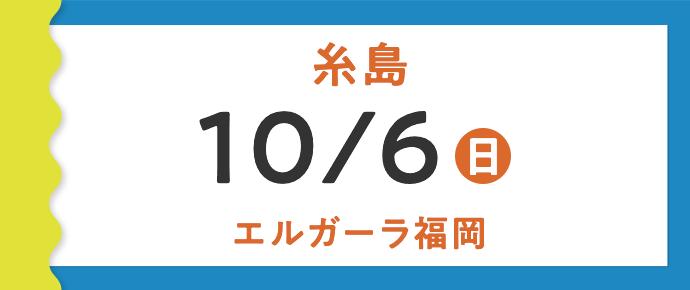 2019年10月『保育士バンク!就職・転職フェア』in糸島