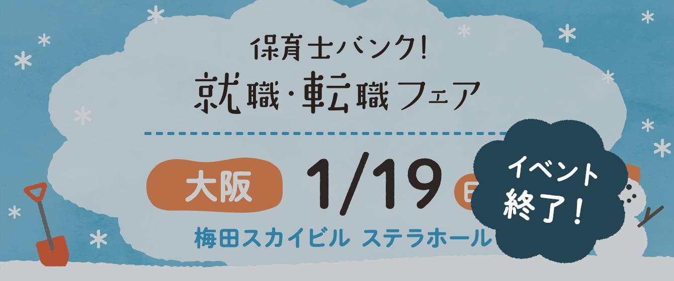2020年1月19日(日) 13:00〜17:00保育士転職フェア(大阪府)