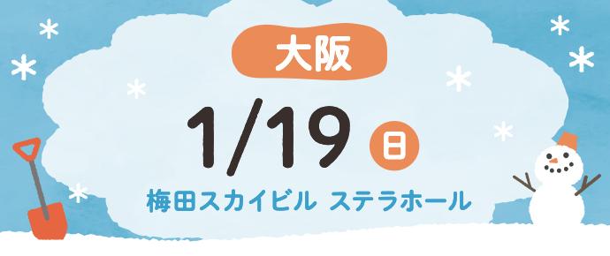 2020年1月『保育士バンク!就職・転職フェア』in大阪