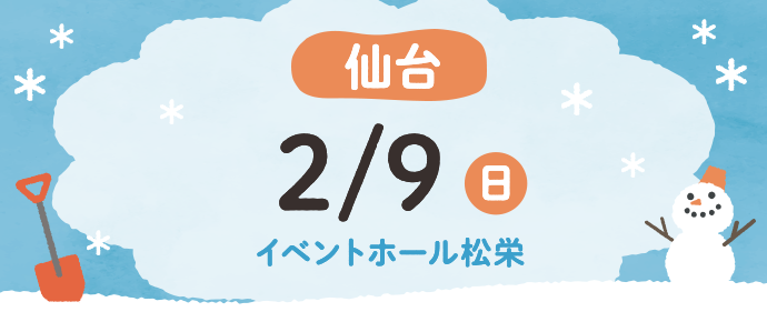 2020年2月『保育士バンク!就職・転職フェア』in仙台
