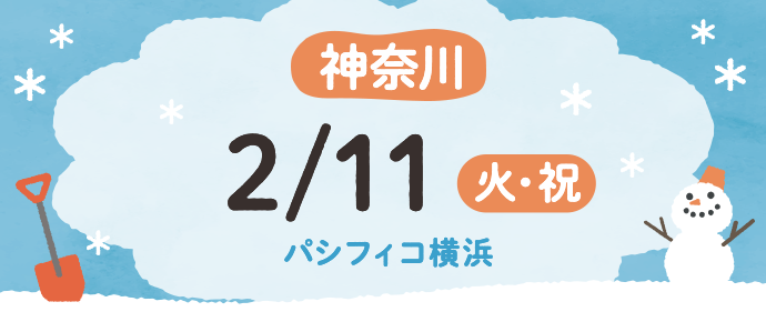 2020年2月『保育士バンク!就職・転職フェア』in横浜