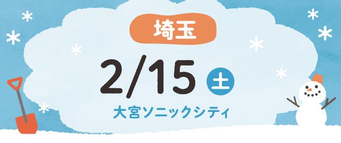 2020年2月『保育士バンク!就職・転職フェア』in埼玉