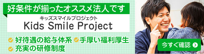 kid ssmile project