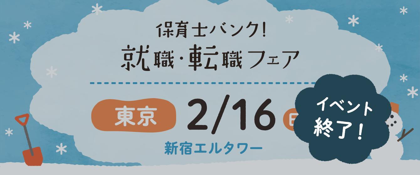 2020年2月16日(日) 13:00〜17:00保育士転職フェア(東京都新宿区)