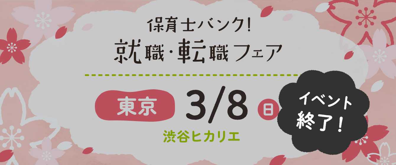 2020年3月8日(日) 13:00〜17:00保育士転職フェア(東京都渋谷区)