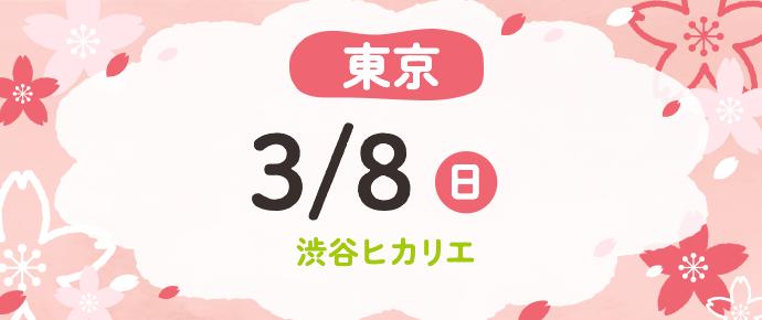 2020年3月『保育士バンク!就職・転職フェア』in渋谷