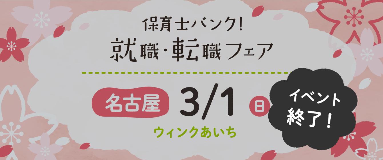 2020年3月1日(日) 13:00〜17:00保育士転職フェア(愛知県名古屋市)