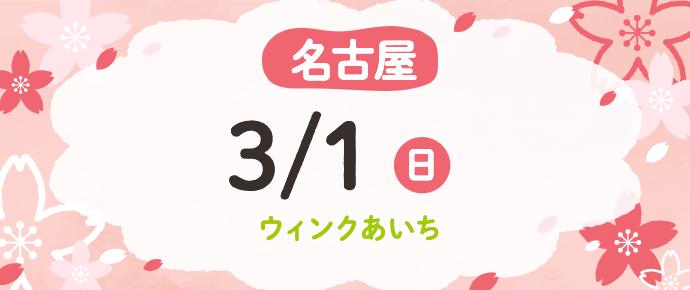 2020年3月『保育士バンク!就職・転職フェア』in名古屋