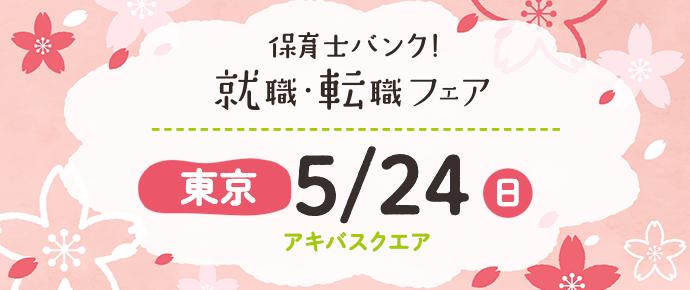 2020年5月『保育士バンク!就職・転職フェア』in秋葉原