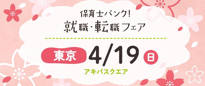 2020年4月『保育士バンク!就職・転職フェア』in秋葉原