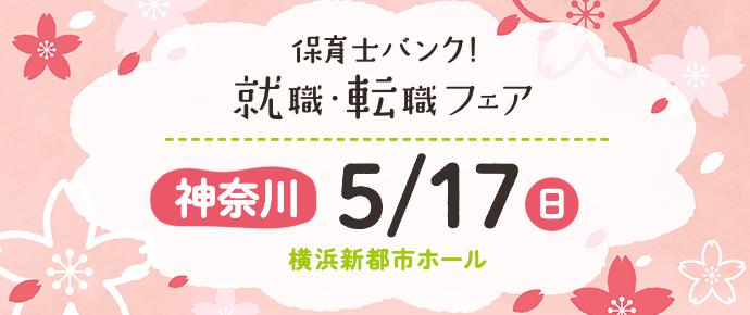 2020年5月『保育士バンク!就職・転職フェア』in横浜