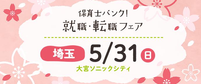 2020年5月『保育士バンク!就職・転職フェア』in埼玉