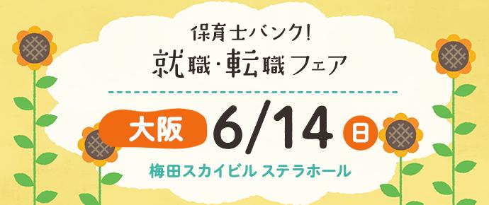 2020年6月『保育士バンク!就職・転職フェア』in大阪