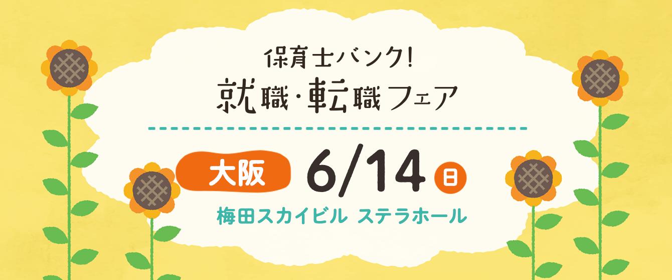 2020年6月14日(日) 13:00〜17:00保育士転職フェア(大阪府)