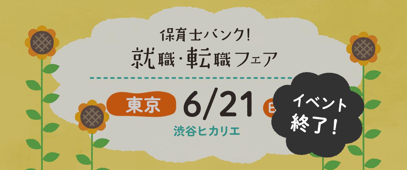 2020年6月21日(日) 13:00〜17:00保育士転職フェア(東京都渋谷区)