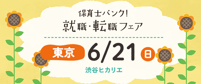 2020年6月『保育士バンク!就職・転職フェア』in渋谷