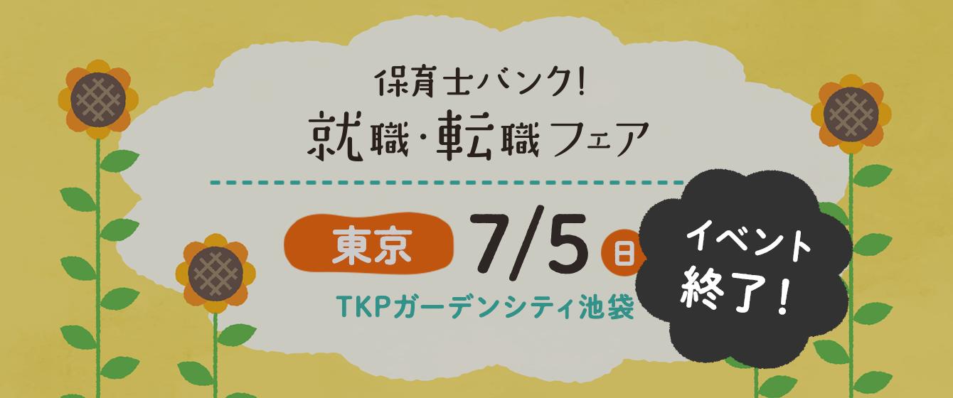 2020年7月5日(日) 13:00〜17:00保育士転職フェア(東京都)