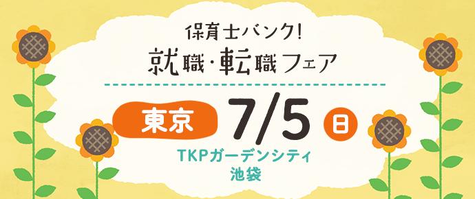 2020年7月『保育士バンク!就職・転職フェア』in池袋