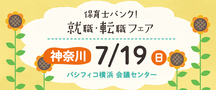 2020年7月『保育士バンク!就職・転職フェア』in横浜