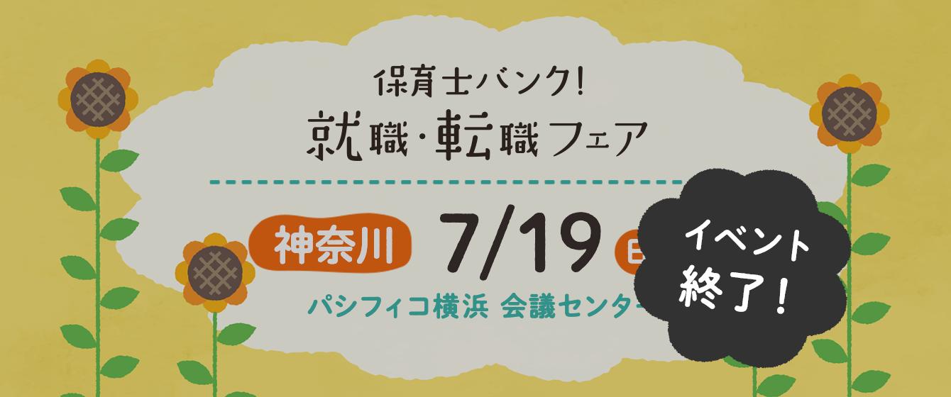 2020年7月19日(日) 13:00〜17:00保育士転職フェア(神奈川県横浜市)